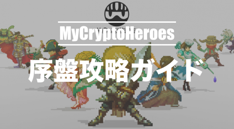 With Charge】My Crypto Heroes' early stage strategy (LV 1~20