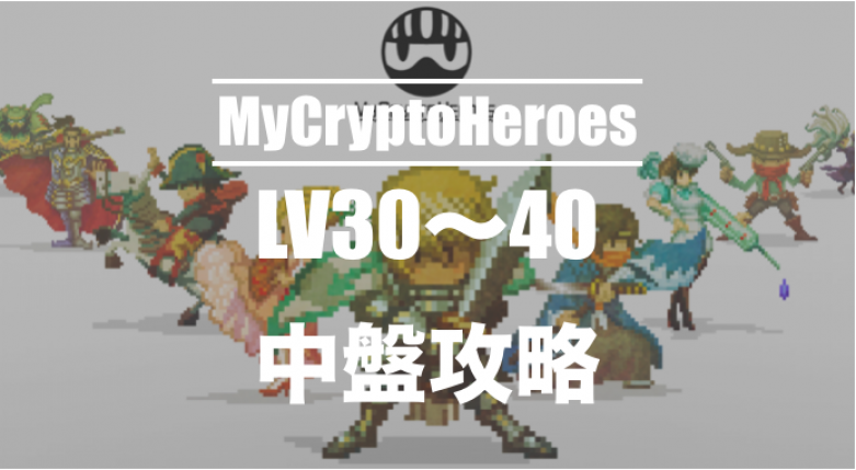 f0d69174f283 My Crypto Heroes middle stage walkthrough (LV 30 - 40 ...