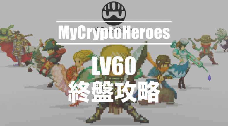 My Crypto Heroes' final stage walkthrough (LV 60 node
