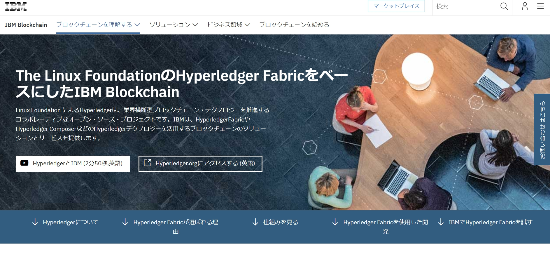 What's Hyperledger that Caught Major Companies' Attention?