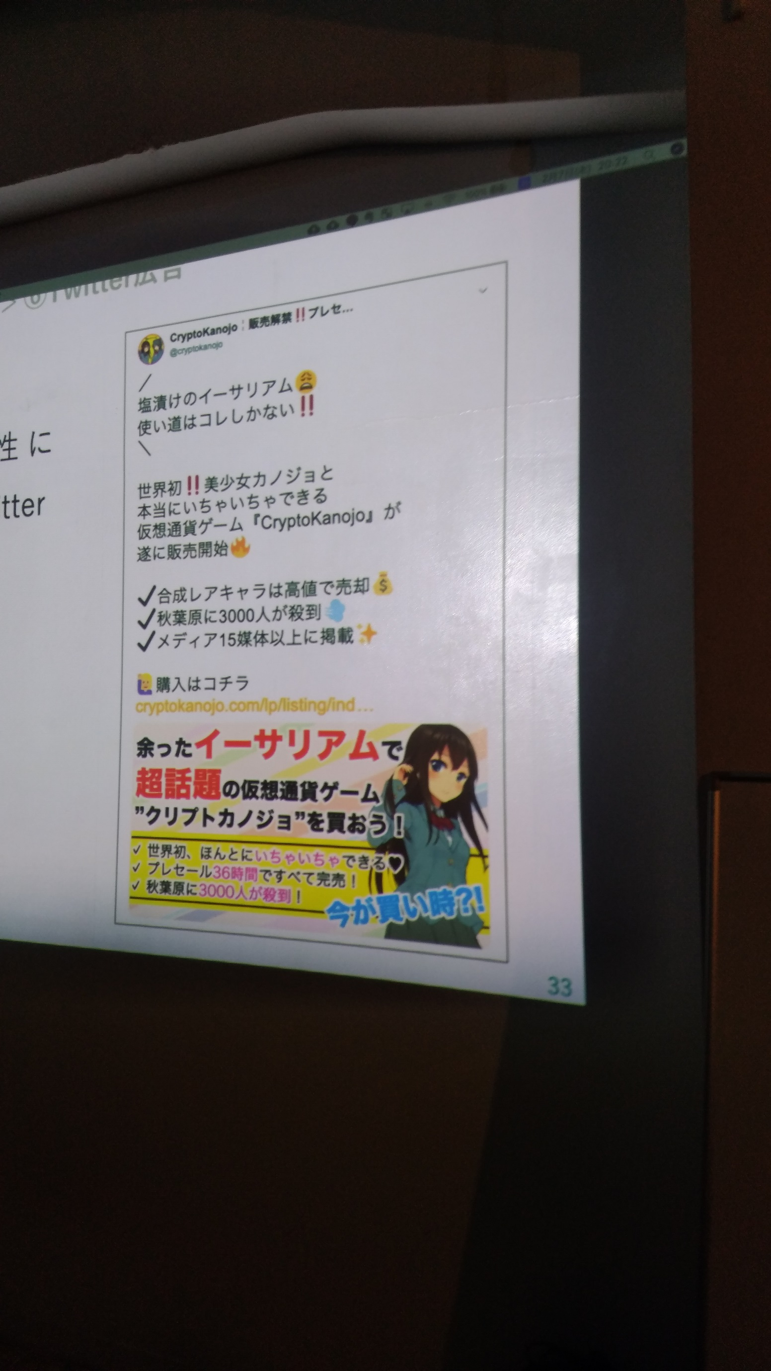 【A report of the event】The factors and challenges of block chain games  : Cryptokanojyo